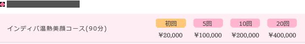 最強アンチエイジング インディバ温熱美顔コース(90分)