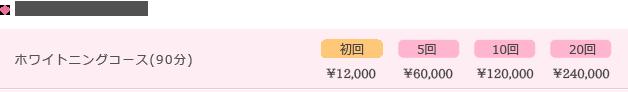 シミ・くすみ・美白 ホワイトニングコース(90分)